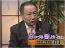 【日いづる国より】山田宏、国家戦略としてのインフラ・サービス輸出を[桜H28/2/12]