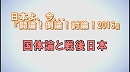1/3【討論!】国体論と戦後日本[桜H28/2/13]
