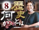 宮脇淳子『歴史とは何か』 #8 『日本書紀』の歴史観が現代日本に影響を与える