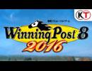 PS4初登場『Winning Post 8 2016』PV