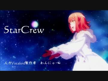 人力ボカロ】starCrew【七海春歌】 - ニコニコ動画