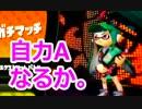 【スプラトゥーン】大阪人激怒のガチマッチ!その12-俺はついにやった-
