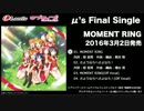 【試聴動画】μ's Final Single「MOMENT RING」
