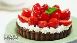 【これ食べたい】 苺のケーキ / Cake of the strawberry