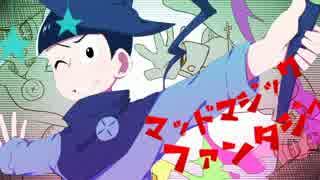 カラ松のマ/ッ/ド/マ/ジ/ッ/ク/フ/ァ/ン/タ/ジ/ー thumbnail
