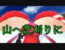 【第16回MMD杯本選】ちびゆかりの桃太郎【VOICEROID劇場】