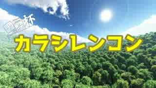 【第16回MMD杯本選】カラシレンコン