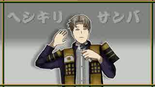【刀剣乱舞】ヘシキリサンバ【音MAD】