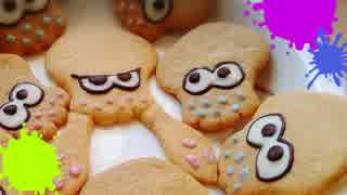 スプラトゥーンクッキー作ってみた