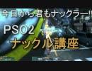 【PSO2動画コンテスト】 今日から君もナックラー!! PSO2ナックル講座