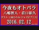 今夜もオトパラ 八嶋智人・荘口彰久 2016.02.12 ゲスト:上原ひろみ