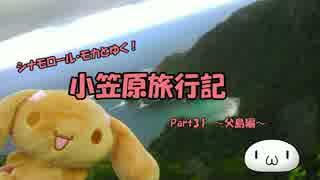 【ゆっくり】小笠原旅行記 Part31 ~父島編~ 初寝浦