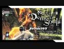 卍【実況】初めてのデモンズソウル_07