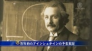 百年前のアインシュタインの予言実証
