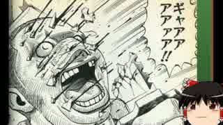 ゆっくり打ち切り漫画紹介 第4週「SWORD BREAKER」