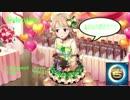 【デレステMAD】 Valentine -From HIGH5-【森久保乃々】