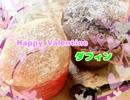 【バレンタイン】ダフィン♡【今年もぼっち】