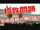 北朝鮮拉致再調査「全面中止」に安倍首相が神対応w北朝鮮オワタwww