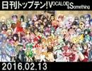 日刊トップテン!VOCALOID&something【日刊ぼかさん2016.02.13】