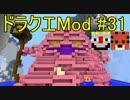 【Minecraft】ドラゴンクエスト サバンナの戦士たち #31【DQM4実況】