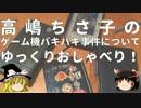高嶋ちさ子のゲーム機バキバキ事件についてゆっくりおしゃべり!
