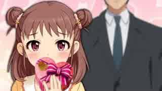 【モバマス】武内Pと棟方愛海のバレンタイン