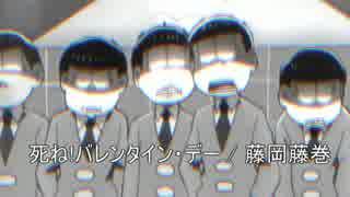 人力おそ松さん で 死ね!!!!!バレ