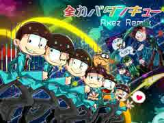 [Remix] はーこーバタンキュー Full Vers