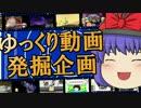 【視聴者参加型ゆっくり動画発掘企画】分家ゆっくりおすそわけ '16年2月