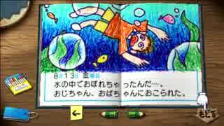 【二人実況】30代の長期休暇 13日目