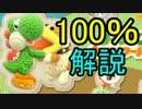【ヨッシーウールワールド】初心者でもできる100%講座【ゆっくり】#01