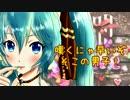 【初音ミク】ちょこれいっつファンタジー【きゃわわ系オリジ...