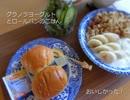 日々の料理をまとめてみた#24 -7食-