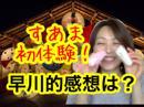 早川亜希動画#222≪初体験!すあまって?≫