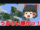 【Minecraft】そんなことよりマインクラフト Part02【ゆっくり実況】