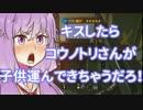 【RainbowSixSiege】鉄壁のまな板ゆかりん Part1 【VOICEROID+実況】