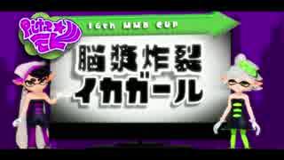 【第16回MMD杯本選】脳漿炸裂イカガール【