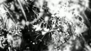 【初音ミク】   霙   【ミクオリジ