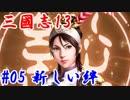 【三國志13】第五話:新しい絆