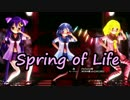 [MMD]紅魔館の三人でSpring of Life【紳士向け】