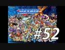【ロックマンX】シリーズ完走してやんよ! #52【実況】