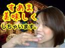 早川亜希動画#223≪続・すあま体験!唸る美味しさ!≫
