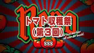 【パチスロ リノReno】 トマト3個目