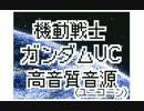 【作業用BGM】UC高音質音源