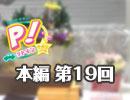 【第19回】高森奈津美のP!ットイン★ラジオ [ゲスト:小松未可子さん]