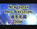 【NJPW】新日本プロレス選手名鑑 2016