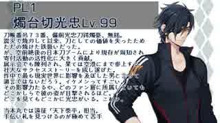 【ゆっくりTRPG】CoC×SCP「ワンわん」2【刀剣乱舞】