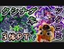 【モンスト実況】クシナダ零3体PTで挑む!VSツクヨミ!【パワー型】