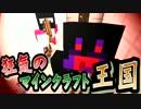 【協力実況】狂気のマインクラフト王国 Pa