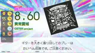 【GD Tri-Boost】異常震域(MAS-G/B)